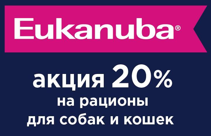 Еукануба 20%