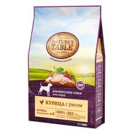 Натурес Табле для взрослых собак всех пород Курица с рисом, 800г