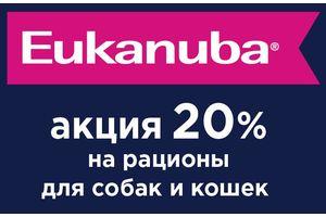 Еукануба 20 %