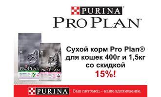 Про План для кошек 15%