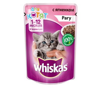Вискас Рагу с мясом ягненка для котят